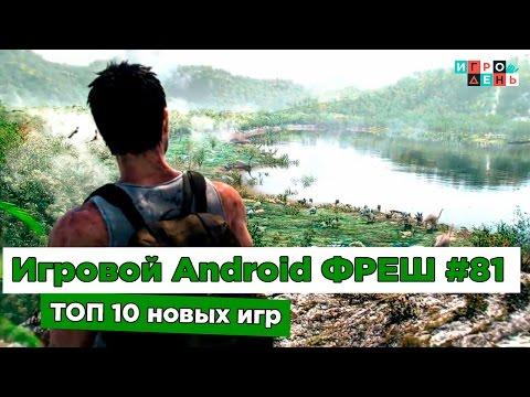 Игровой Android ФРЕШ#81 ТОП 10 ИГР