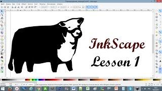 InkScape. Создание векторных контуров животных из фотографий
