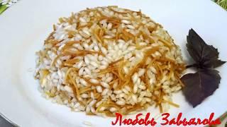 Что можно приготовить из риса и вермишели -Пилав - блюдо турецкой кухни/Pilav Turkish dish