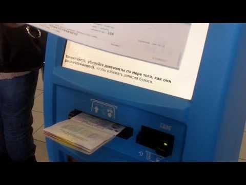 Автоматизация в Schiphol. Распечатка билета