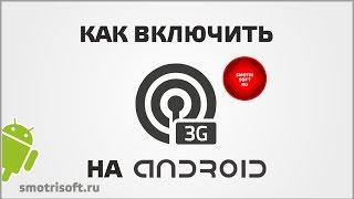 Как включить 3G(Покажу как включить 3G на планшете или смартфоне на Android. Также покажу как переключиться с Edge на 3G. Edge интерне..., 2014-12-10T16:25:39.000Z)