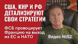 США, КНР и РФ детализируют свои стратегии / Тайные  убийства Литвиненко / Видео № 52