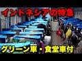 【グリーン車】特急形客車 エグゼクティブクラスに乗車
