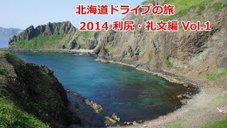 今回は、札幌から車で利尻・礼文島まで遊びに行ってきました。その際の...