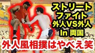 【英語学習】日本素人の外人がお相撲取りするとやばいことになっちゃった😱