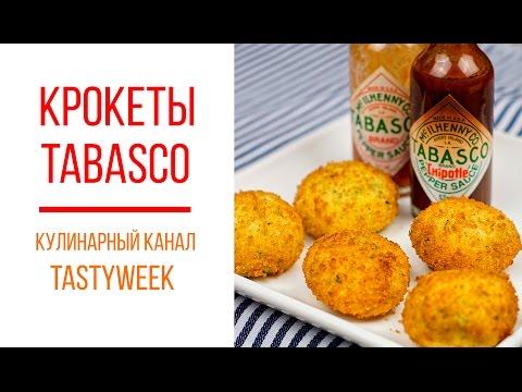 Картофельные крокеты с соусом TABASCO Чипотле. Рецепт закуски