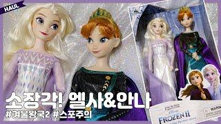 겨울왕국2 엘사&안나 인형 세트 리뷰 (상하이 …