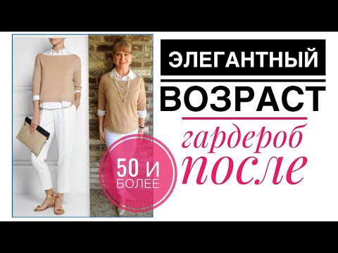 50+ САМЫЙ ЭЛЕГАНТНЫЙ ВОЗРАСТ/ Что надеть женщине 50 плюс и 60+/Стиль в одежде после 50 лет не меняем