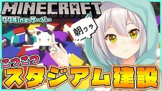 【Minecraft】スタジアム建築~ときどきお散歩~【土曜朝クラ】Studiam Build