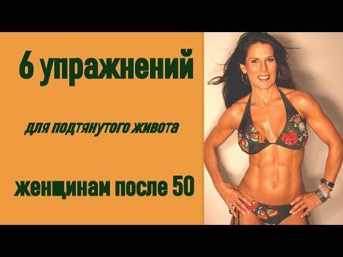 6 упражнений для подтянутого живота после 50 лет