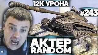 АкТер Vs Random 243  ИЗИ 12К УРОНА КРИТИЧЕСКИЙ УРОН