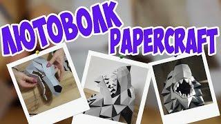 Как сделать волка из бумаги | лютоволк  с игры престолов | Papercraft