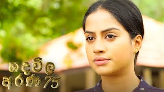 Hadawila Arana | Episode 75 - (2021-05-28) | ITN Thumbnail