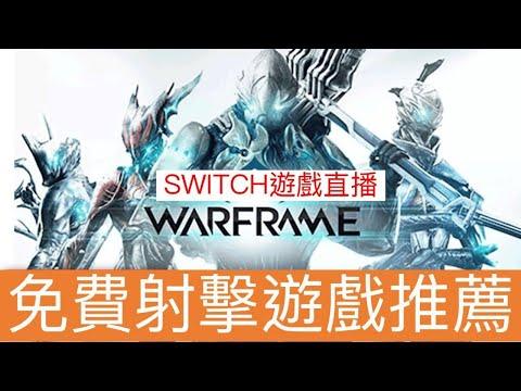 SWITCH遊戲直播-免費射擊遊戲推薦WARFRAME - YouTube