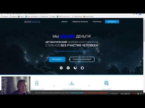 AutoFaucets - Автоматический сборщик криптовалют