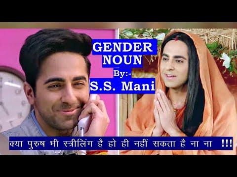Gender noun