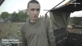 На передовой с батальоном «Днепр 1»   Новости Донецк Луганск Война на Донбассе