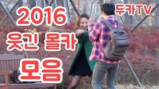 2016년 두카TV 웃긴 몰카 모음!!