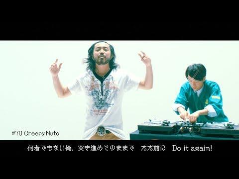 Creepy Nuts(R-指定&DJ松永) / だがそれでいい【MV】
