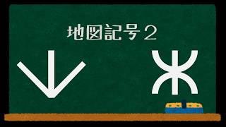 地図記号2 | [中学受験][社会][地理][問題集] 地図記号 検索動画 7