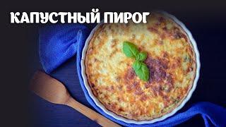 Капустный пирог видео рецепт | простые рецепты от Дании