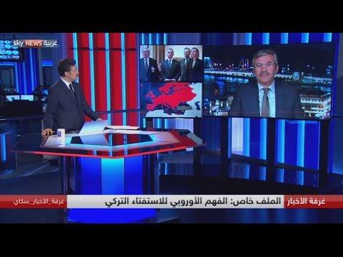 الفهم الأوروبي للاستفتاء التركي  - نشر قبل 4 ساعة