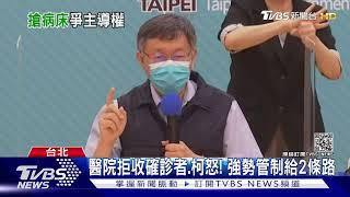 大醫院拒收確診者! 柯文哲怒給2條路:設防疫病房.提供醫護|TVBS新聞