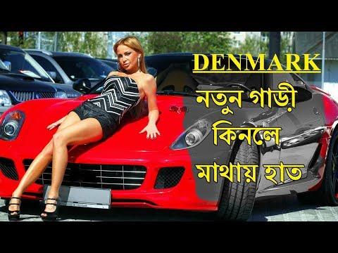ডেনমার্ক সম্পর্কে অবাক করা কিছু কথা | Amazing facts about Denmark in Bengali