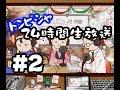 【第5回】ドンピシャ24時間生放送#2【1部】