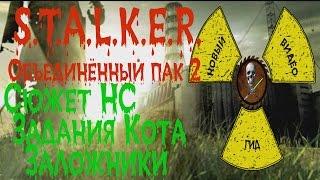 Сталкер ОП 2 Кот Чук и Гек