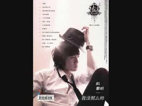 Yu Hao Ming - 為你唱的歌