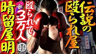 今回は新宿で名をはせた殴られ屋 晴留屋明さんを解説します! ボクシングが好きで彼の自伝に出会ってからずっとファンでした! 晴留屋さんに...
