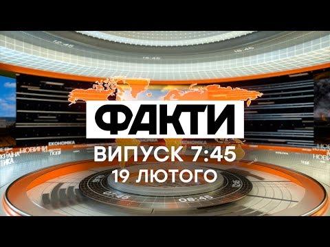 Факты ICTV - Выпуск 7:45 (19.02.2020)