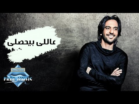 Bahaa Sultan - Alli Byahsaly | بهاء سلطان - عاللى بيحصلى