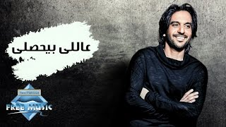 Bahaa Sultan - Alli Byahsaly   بهاء سلطان - عاللى بيحصلى
