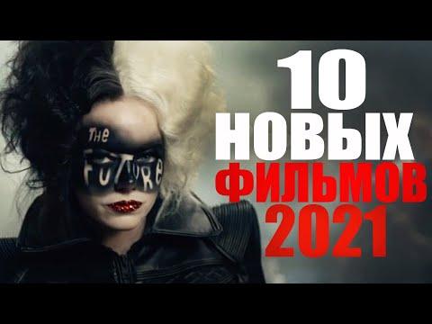 10 ФИЛЬМОВ 2021, КОТОРЫЕ УЖЕ ВЫШЛИ/ФИЛЬМЫ 2021, КОТОРЫЕ СТОИТ ПОСМОТРЕТЬ/НОВИНКИ КИНО ТРЕЙЛЕРЫ 2021 - Видео онлайн