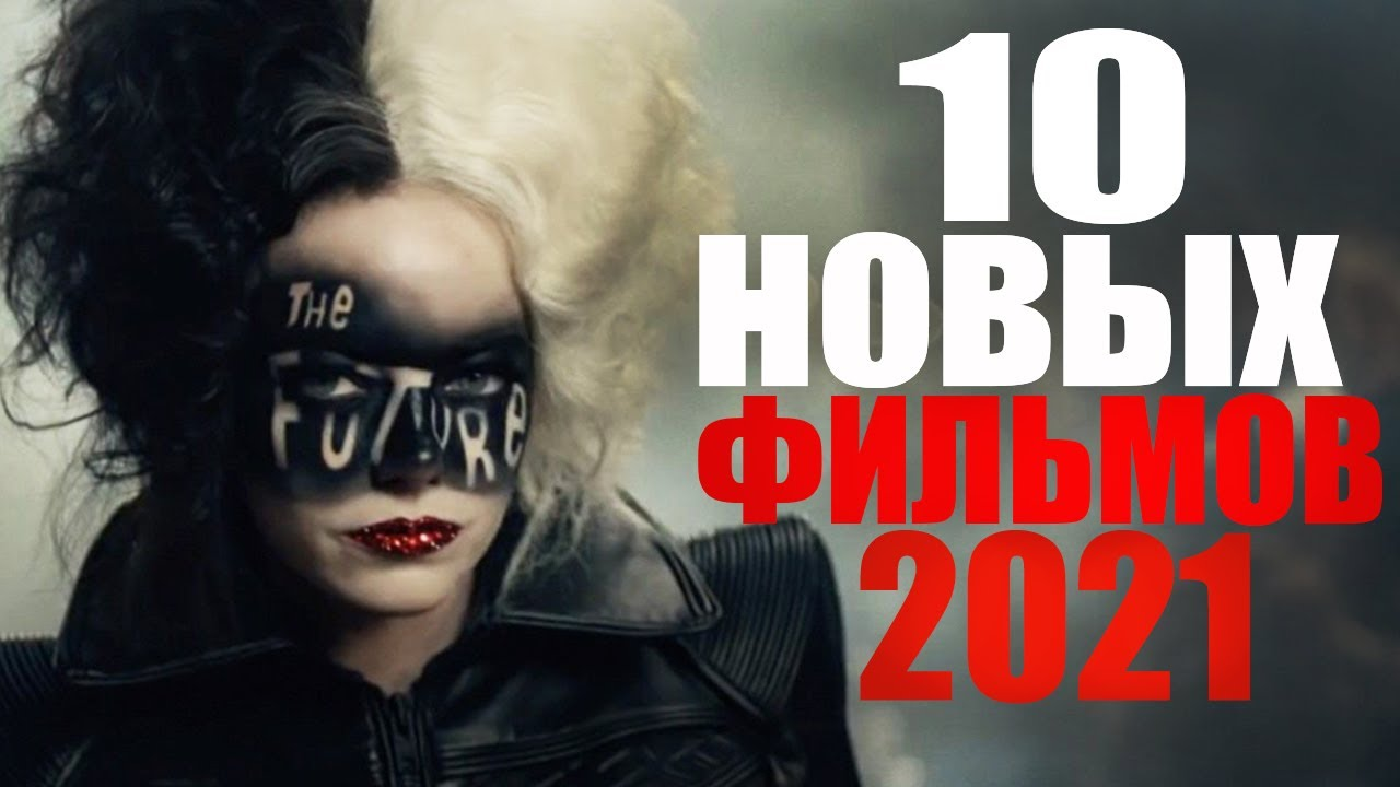 10 ФИЛЬМОВ 2021, КОТОРЫЕ УЖЕ ВЫШЛИ/ФИЛЬМЫ 2021, КОТОРЫЕ СТОИТ ПОСМОТРЕТЬ/НОВИНКИ КИНО ТРЕЙЛЕРЫ 2021