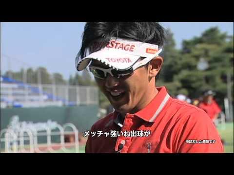 2013年モデル ツアーステージ X FW 近藤共弘選手コメント