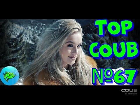 TOP COUB / ТОП КОУБЫ №67. Приколы. Som Fun. Coub.