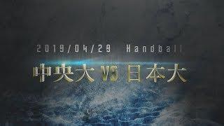 2019  関東学生春季リーグ 中央大 日本大ダイジェスト