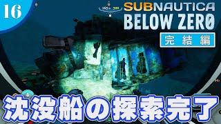 【Subnautica:Below Zero】#16 マーキュリーII沈没の原因が判明!!【完結編】