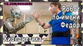 Робот Федор унижает бесполезные американские железяки