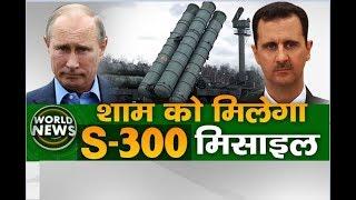 सीरिया को मिलेगा एस-300 मिसाइल | World News Bulletin | 24 - Sep - 2018