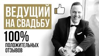 Ведущий на свадьбу Москва ✅