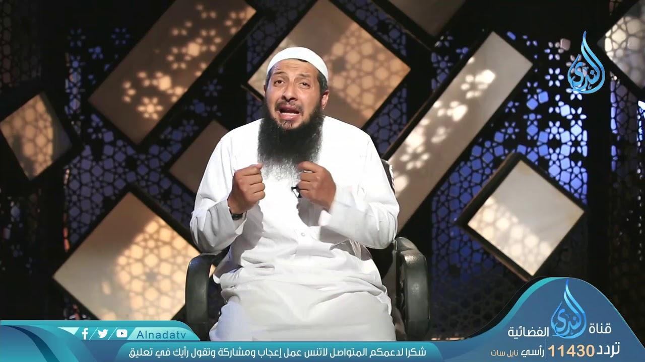 الندى:ياليتني قدمت لحياتي | ح21 | افهمها صح | الشيخ الدكتور عبد الرحمن الصاوي
