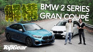 解構BMW 2 Series Gran Coupé(內附字幕)|TopGear HK 極速誌