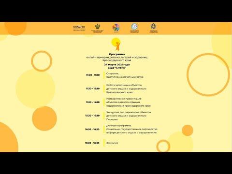 Программа онлайн-ярмарки детских лагерей и здравниц Краснодарского края в  ВДЦ «Смена»