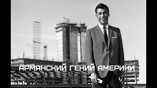 Кирк Керкорян. Армянский гений Америки.
