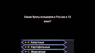 Who Wants to Be a Millionaire? 1st Edition Java GamePlay