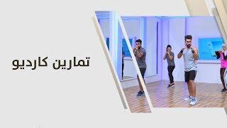 تمارين كارديو - أحمد - رياضة
